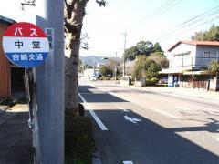 「中堂」バス停留所