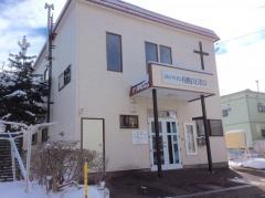 札幌白石教会