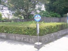 「翔陽高校前」バス停留所