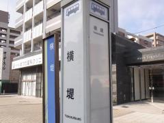 「横堤」バス停留所
