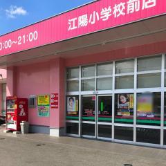 ディスカウントドラッグコスモス 江陽小学校前店