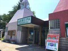 山形蔵王PA