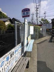 「笠町」バス停留所