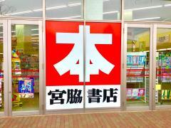 宮脇書店 水戸南店