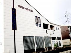 武蔵ヶ丘教会