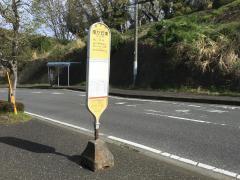 「南が丘東」バス停留所
