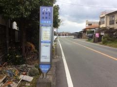 「川尻新町」バス停留所