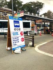 「内宮前」バス停留所