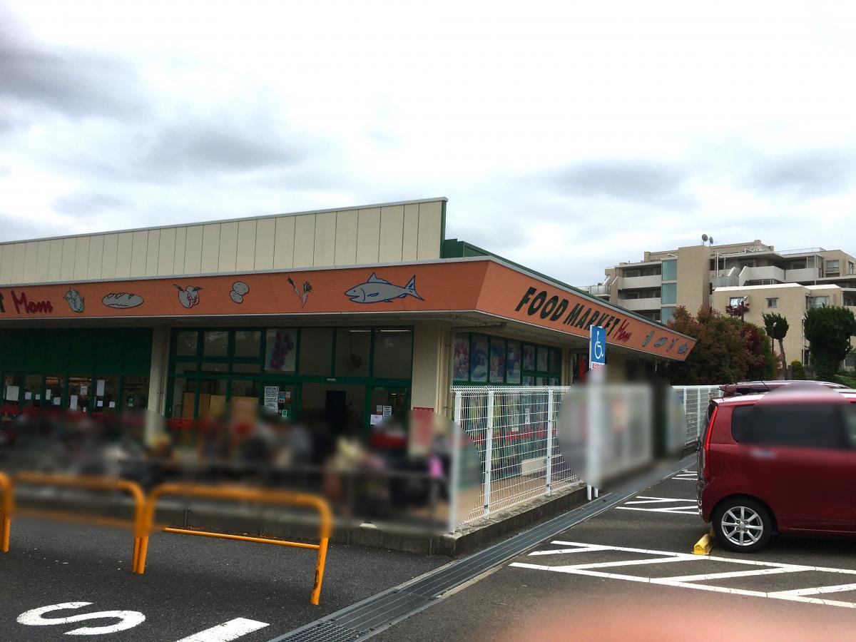 フードマーケットマム四季美台店