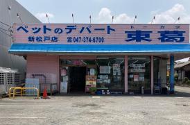 ペットのデパート東葛 新松戸店