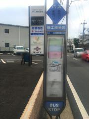 「鉄工団地前」バス停留所