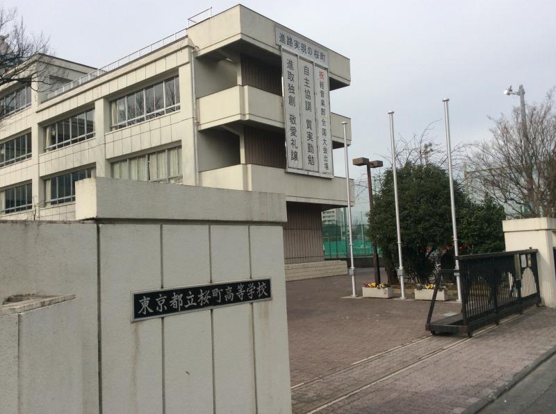 高校 桜町