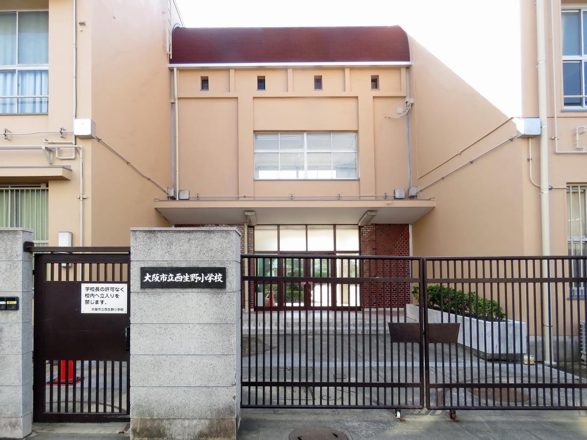 生野 小学校 西