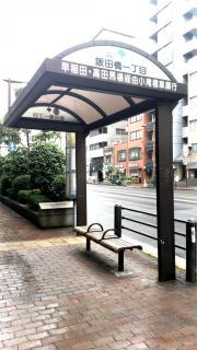 「飯田橋一丁目」バス停留所