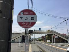 「下之森」バス停留所