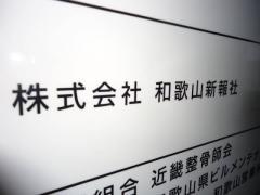 株式会社和歌山新報社