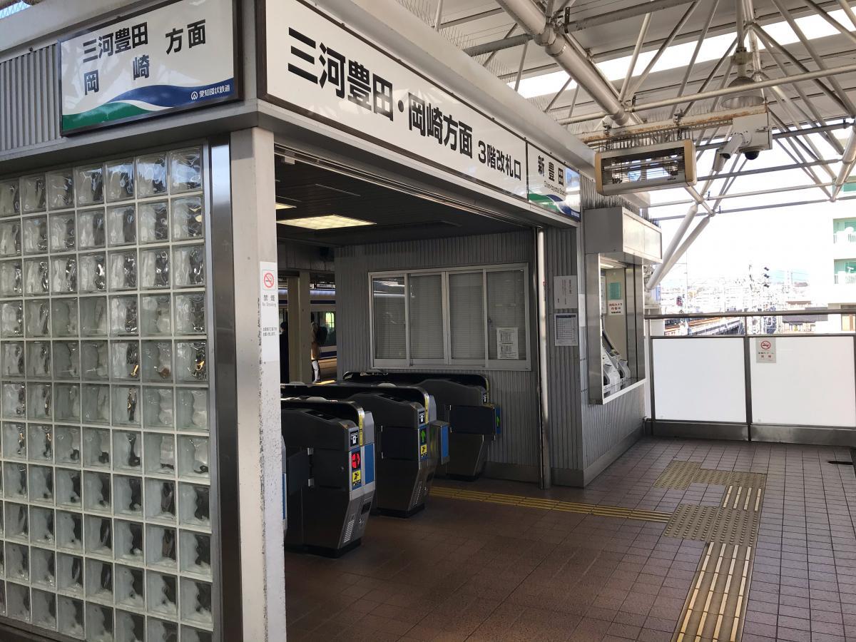 愛知環状鉄道 『新豊田駅』