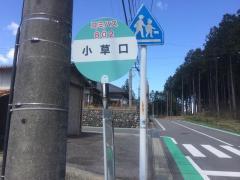 「小草口」バス停留所