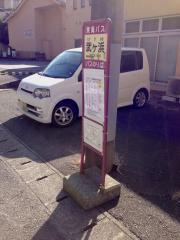 「武ケ浜」バス停留所