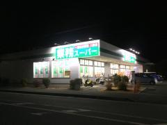 業務スーパー 真田店
