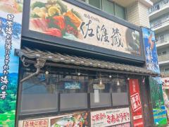 のみくい処佐渡蔵東口店