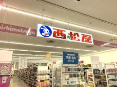 西松屋 田原本店