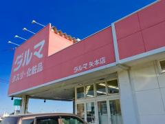 ダルマ薬局矢本店