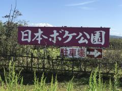 日本ボケ公園