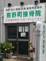 熊野町整骨院
