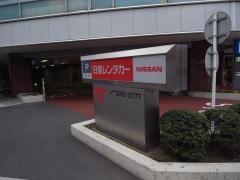 日産レンタカー有楽町駅前