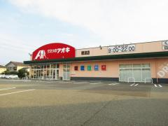 クスリのアオキ 穂波店