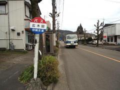 「広木田」バス停留所