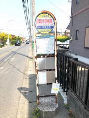 「川和小学校前」バス停留所