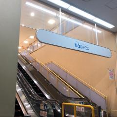 パシオス静岡若松店
