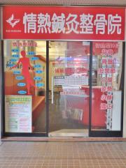 情熱鍼灸整骨院 神戸東灘院