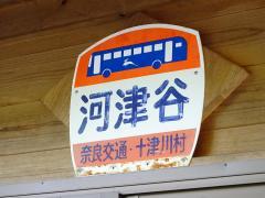 「河津谷」バス停留所