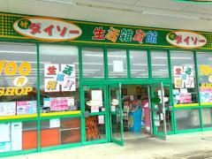 ザ・ダイソー 水戸千波SP店