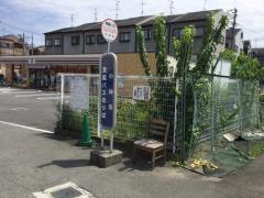 「中神田」バス停留所