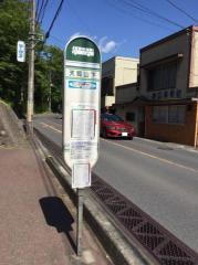 「天覧山下」バス停留所