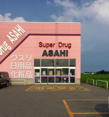 スーパードラッグアサヒ三沢店