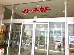 イトーヨーカドー 明石店