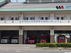 瑞浪市消防署
