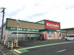 キリン堂 守山水保店