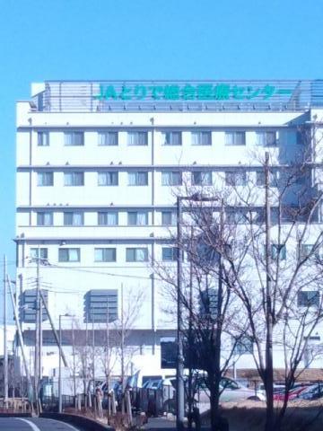 ja とり で 総合 医療 センター