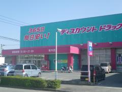 ディスカウントドラッグコスモス 桜木店