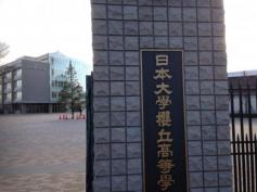 日本大学櫻丘高校