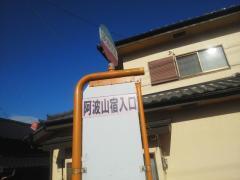 阿波山宿入口