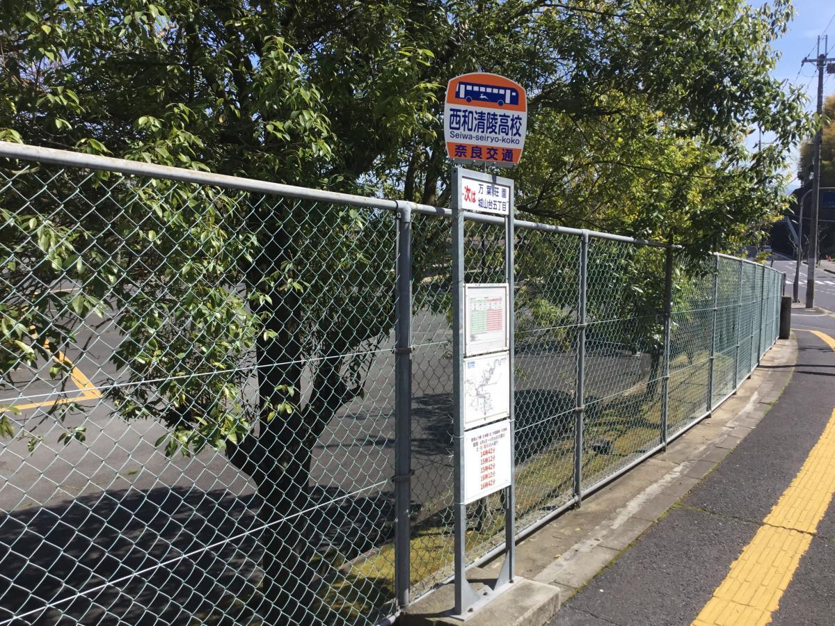 西和清陵高校バス停 北西から撮影