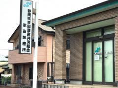 静岡県東部農業共済組合家畜診療所