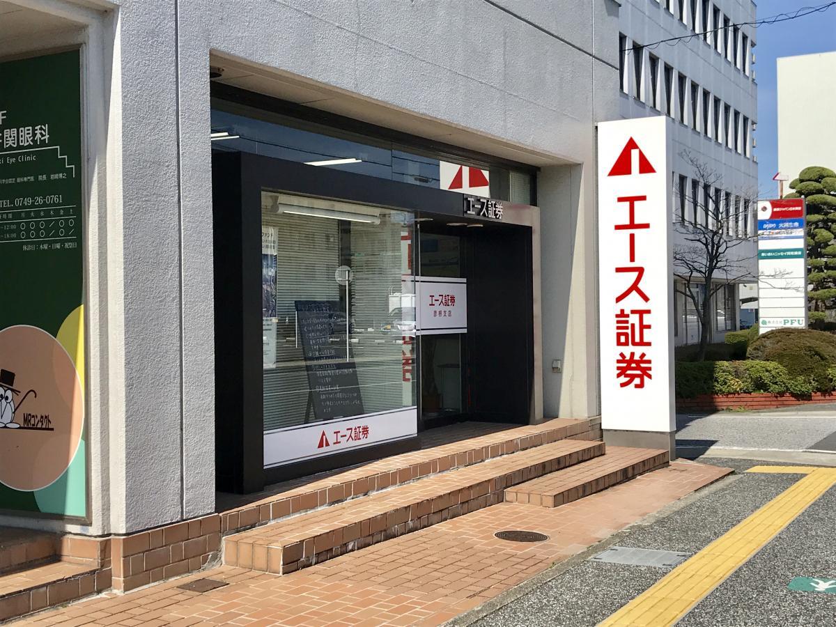 エース証券株式会社 彦根支店
